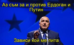 Аз съм за и против Ердоган и Путин  Зависи кой ме пита
