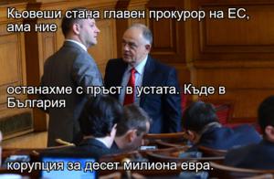 Кьовеши стана главен прокурор на ЕС, ама ние  останахме с пръст в устата. Къде в България  корупция за десет милиона евра.