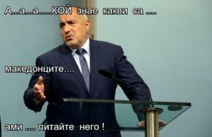 А...а...а.....КОЙ  знае  какви  са .... македонците.... ами .... питайте  него !