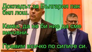 Докладът за България пак бил лош. Какво, да не би ние да сме виновни. Правим всичко по силите си.