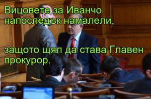 Вицовете за Иванчо напоследък намалели, защото щял да става Главен прокурор.