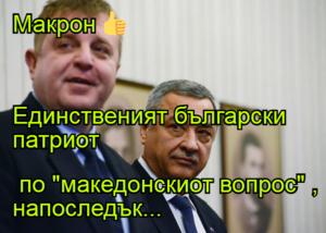 "Макрон 👍 Единственият български патриот   по ""македонскиот вопрос"" , напоследък..."