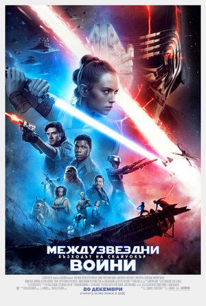 """Последният трейлър от """"Междузвездни войни: Възходът на Скайуокър"""""""