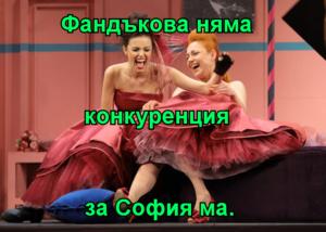 Фандъкова няма  конкуренция  за София ма.