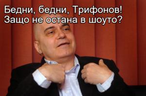 Бедни, бедни, Трифонов! Защо не остана в шоуто?
