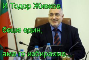 И Тодор Живков беше един, ама го избирахме...