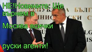 НЕ!Новините: Ще върнем в Москва всички руски агенти!