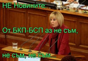 НЕ Новините: От БКП-БСП аз не съм, не съм, не съм...