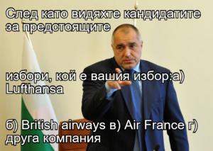 След като видяхте кандидатите за предстоящите  избори, кой е вашия избор:а) Lufthansa  б) British airways в) Air France г) друга компания