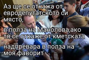 Аз ще се откажа от евродепутатското си място, в полза на Манолова,ако тя се откаже от кметската  надпревара в полза на моя фаворит