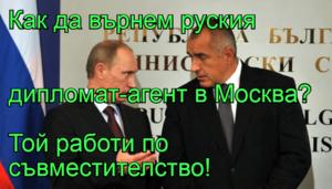 Как да върнем руския  дипломат-агент в Москва? Той работи по съвместителство!