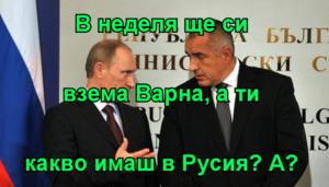 В неделя ще си взема Варна, а ти какво имаш в Русия? А?