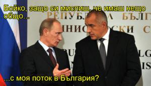 Бойко, защо си мислиш, че имаш нещо общо...  ...с моя поток в България?