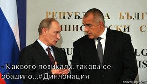 - Каквото повикало, такова се  обадило...#Дипломация