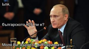 Ьля, българското КГБ ли е? Моля Ви, върнете ми покривката