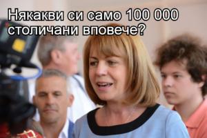 Някакви си само 100 000 столичани вповече?