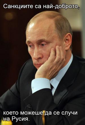 Санкциите са най-доброто,  което можеше да се случи на Русия.