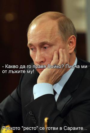 """- Какво да го правя Бойко? Писна ми от лъжите му! Руското """"ресто"""" се готви в Сараите..."""