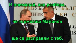 И внимавай, ако разбера, че тормозиш Малинов ще се разправям с теб.