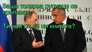 Защо толкова руснаци се пропиват. Ти чел ли си ни книгите?