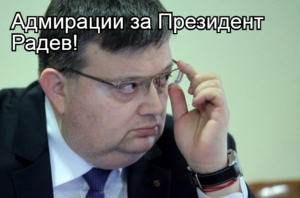 Адмирации за Президент Радев!