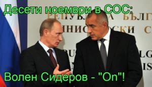 """Десети ноември в СОС:  Волен Сидеров - """"On""""!"""