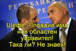 Шефе, Пловдив има нов областен управител! Така ли? Не знаех!