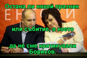Остана ли някой празник  или събитие, в което да не сме критикували Борисов.