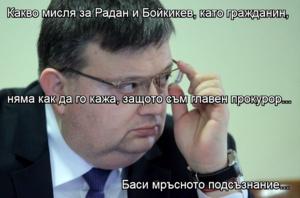 Какво мисля за Радан и Бойкикев, като гражданин,  няма как да го кажа, защото съм главен прокурор... Баси мръсното подсъзнание...