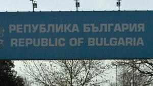 На границата с Румъния започва работа новият пункт Крушари