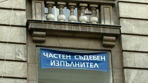 Правосъдното министерство предлага частните съдебни изпълнители да пазят документи 100 години