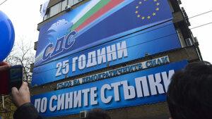 """СДС отказа да се яви на евроизборите в коалиция с """"Воля"""""""