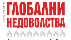 """Откъс от """"Глобални недоволства"""" на Ноам Чомски"""