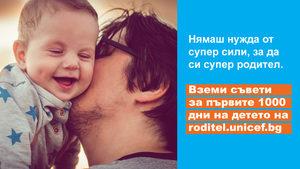 УНИЦЕФ започна кампания със съвети за ранното детско развитие