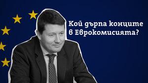 Кой дърпа конците в Еврокомисията (видео)