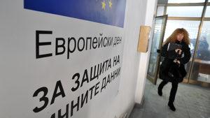 Месец след еврорегламента България все така не знае кога ще промени Закона за личните данни
