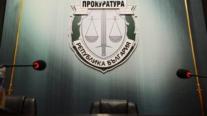 Фирма печели дело срещу прокуратурата за над 800 000 лв. обезщетение