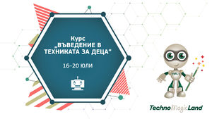 В TechnoMagicLand започват технологични курсове за деца