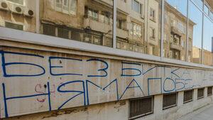 Защо българинът е толкова негативен