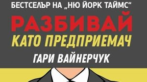 """Откъс от """"Разбивай като предприемач"""" на Гари Вайнерчук"""