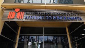 Търговци настояват да бъдат оповестени причините за срива на Търговския регистър