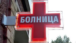 Българите са скептични към основни идеи на здравната реформа, сочи проучване