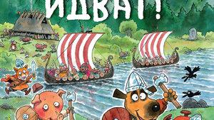 Запознайте се със снажните викинги и техните стройни моми