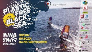 Започна уиндсърф предизвикателството, търсещо решение на проблема с пластмасата в Черно море