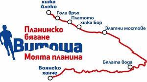 """Близо 200 души са се записали за планинското бягане """"Витоша - моята планина"""""""