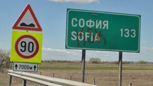 """Заради неравности се въвежда ограничение от 90 км/ч по 40 километра от магистрала """"Тракия"""""""