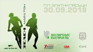 """""""Зелен маратон"""" ще призовава към екологичните начини на придвижване"""