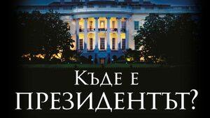 """Откъс от """"Къде е президентът?"""" на Бил Клинтън и Джеймс Патерсън"""
