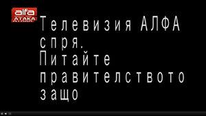 """Парламентът отне акредитации на репортери от телевизията на """"Атака"""""""