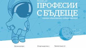"""Второто издание на изложението """"Професии с бъдеще"""" ще е на 20 октомври"""